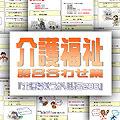 【介護福祉うかり語呂260】~介護福祉士試験語呂合わせ集~
