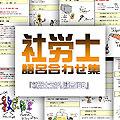 【社労士うかり語呂200】~社労士試験語呂合わせ集~