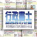 【行政書士うかり語呂160】~行政書士試験語呂合わせ集~