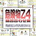 【危険物乙4うかり語呂150】~危険物乙4試験語呂合わせ集~