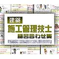 【建築施工管理技士うかり語呂320】~建築施工管理技士試験語呂合わせ集~