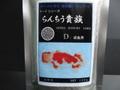 らんちう貴族【D】   成魚用100g