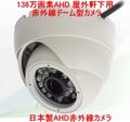 KS-BES37NE 136万画素AHD 屋外軒下用 赤外線ドーム型カメラ