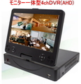 KS-EB254L 136万画素AHDシリーズ モニター一体型 4chデジタルビデオレコーダー(DVR)
