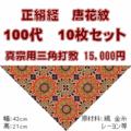 正絹経 唐花紋 100台10枚セット