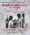 聞き流すだけで英語をマスター:ローマの休日(DVD+CD3枚+教本)