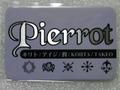 Pierrot プレートシール