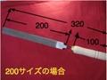 ケミカル木工  CP200 細  半丸