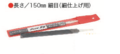snoli フィンファイル150mmCUT2