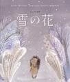 絵本『雪の花』