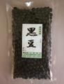 黒豆 250g
