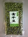 青平豆 250g