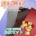 ★ハイヒール専用・合皮セット【DS】