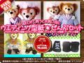 【DS】プリンセス*ウエディング型紙*ぜんぶセット(4組)
