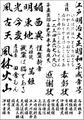 昭和書体 清龍6879文字(ダウンロード版)