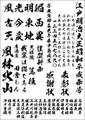 昭和書体 花神書体(ダウンロード版)