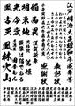 昭和書体 白龍書体(ダウンロード版)