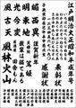 昭和書体 天龍書体(ダウンロード版)