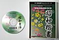 昭和楷書体(パッケージ、CD-ROM)