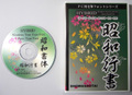 昭和行書体(パッケージ、CD-ROM)