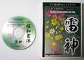 雷神書体(パッケージ、CD-ROM)