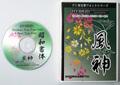 風神書体(パッケージ、CD-ROM)