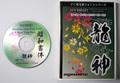 龍神書体(パッケージ、CD-ROM)