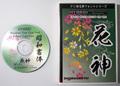 花神書体(パッケージ、CD-ROM)