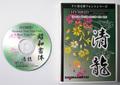 清龍書体(パッケージ、CD-ROM)