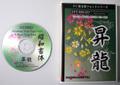 昇龍書体(パッケージ、CD-ROM)