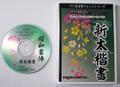 新太楷書体(パッケージ、CD-ROM)