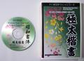 極太楷書体(パッケージ、CD-ROM)