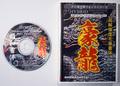 豪龍書体(パッケージ、CD-ROM)