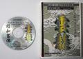 雲龍書体(パッケージ、CD-ROM)
