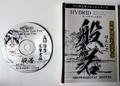 般若書体(パッケージ、CD-ROM)