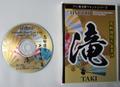 高解像度書体『滝』(パッケージ、CD-ROM)