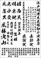 昭和書体 雷神6879文字(ダウンロード版)