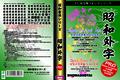昭和外字PRO(CD-ROM)