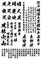 高解像度「白虎」書体 (CD-ROM)
