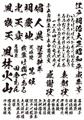高解像度「白虎書体」(ダウンロード版)