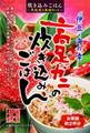 10-114高足ガニの炊き込みご飯