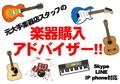 【オンライン】楽器購入アドバイザー 90分