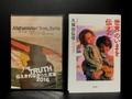 書籍、世界のいまを伝えたい&DVD THE TRUTHのセット