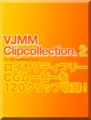 【VJMM ClipCollection.2】VJCG映像素材集 120本のVJ映像動画素材収録 自由に使えるロイヤリティフリー動画素材集