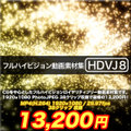フルハイビジョン動画素材集【HDVJ8】38クリップ収録ロイヤリティーフリー(著作権使用料無料)