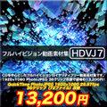 フルハイビジョン動画素材集第7段【HDVJ7】ロイヤリティフリー(著作権使用料無料)