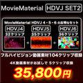 FHD動画素材104本+お試し4K動画素材5本収録のフルハイビジョン動画素材集【MovieMaterial HDVJ SET2】HDVJ4・5・6をセット