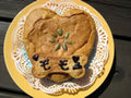 バナナヨーグルトケーキ   (骨型クッキー付)
