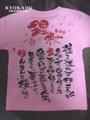 手描きお名前文章Tシャツ(片面)