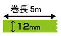 デジタル印刷マスキングテープ「マスキング・デジテープ」12mm×5m 1000巻